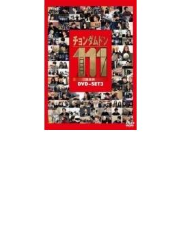 チョンダムドン111 DVD-SET3(7話~8話+特典映像)