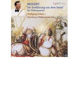 フルート四重奏による『後宮からの逃走』 ヴォルフガング・シュルツ、ウィーン・フィルハーモニア弦楽三重奏団