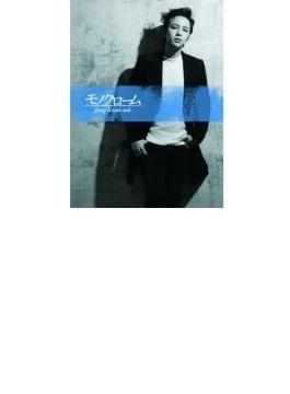 モノクローム 【豪華初回限定盤】 (CD+DVD+フォトブック)