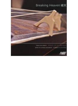Breaking Heaven-for Japanese Instruments: 山口賢治(尺八) 野澤徹也(三味線) Aura-j Etc