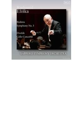 ブラームス:交響曲第3番、ドヴォルザーク:チェロ協奏曲 エリシュカ&札幌交響楽団、石川祐支