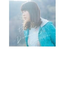 探求Dreaming 【生産限定盤】(CD+DVD)