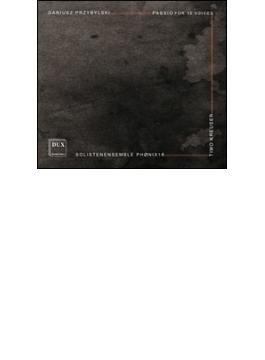 12声の受難曲 クロイザー&ゾリステンアンサンブル・フェニックス16