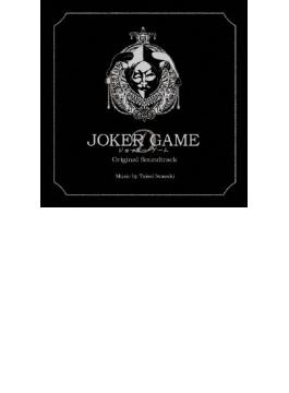 「ジョーカー・ゲーム」オリジナル・サウンドトラック