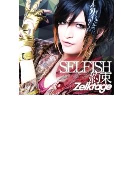 Selfish / 約束