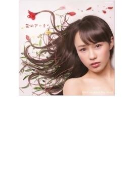 花のアーチ / Brand Boy 【Type-A】