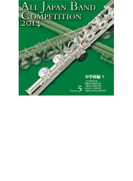 第62回 2014 全日本吹奏楽コンクール全国大会: 5 中学校編 5
