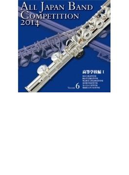 第62回 2014 全日本吹奏楽コンクール全国大会: 6 高等学校編 1