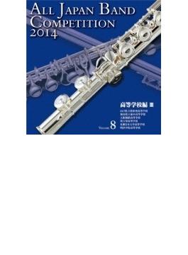 第62回 2014 全日本吹奏楽コンクール全国大会: 8 高等学校編 3