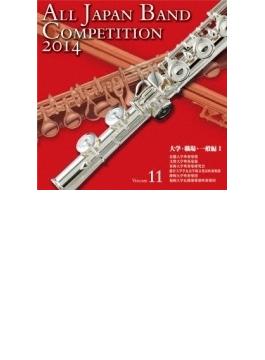 第62回 2014 全日本吹奏楽コンクール全国大会: 11 大学・職場・一般編 1