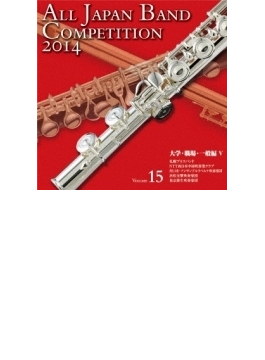 第62回 2014 全日本吹奏楽コンクール全国大会: 15 大学・職場・一般編 5