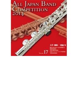 第62回 2014 全日本吹奏楽コンクール全国大会: 17 大学・職場・一般編 7