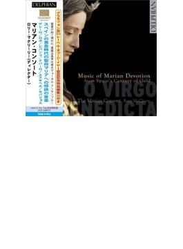 『スペイン黄金世紀~聖母マリアへの帰依の音楽』 マリアン・コンソート(+CD)