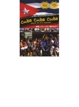 CUBA CUBA CUBA …芸術っていったい誰のもの?