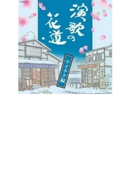 演歌の花道 テイチク編