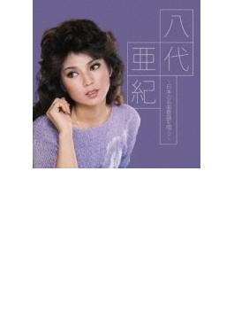 カバーコレクション・シリーズ::八代亜紀~日本の名曲歌謡を唄う~
