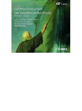 『荒野のイスラエル人』 ベルニウス&シュトゥットガルト・バロック管、シュトゥットガルト室内合唱団