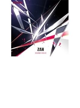 斬 -zan-