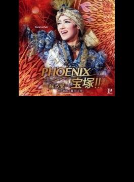 Phoenix 宝塚!! -蘇る愛- 宙組宝塚大劇場公演ライブcd