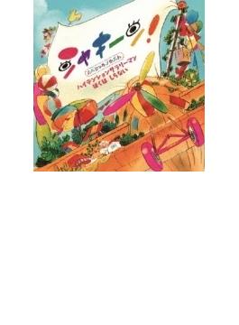 シャキーン! スペシャルアルバム ~ハイテンションサラリーマン / ぼくはしらない~ (+dvd)