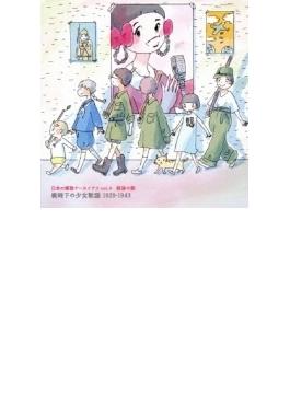 日本の軍歌アーカイブス vol.4 銃後の歌 戦時下の少女歌謡 1929-1943