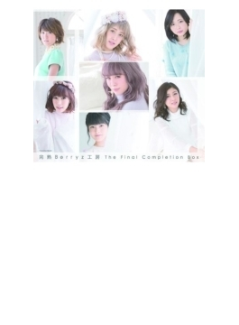 完熟Berryz工房 The Final Completion Box (+DVD)【初回生産限定盤B】