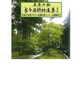 名流吟詠 古今名詩特選集第43集 平成27年度クラウン全国吟詠コンクール課題吟2