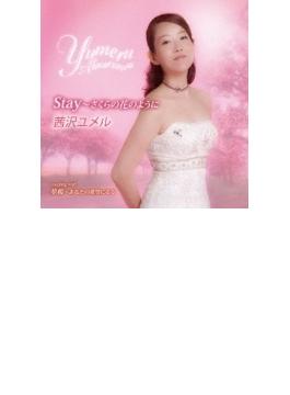 Stay~さくらの花のように c/w 夢桜~あなたの希望になる