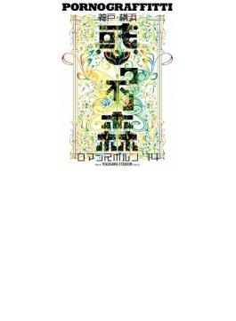 神戸・横浜ロマンスポルノ'14 ~惑ワ不ノ森~ Live in YOKOHAMA STADIUM (Blu-ray)