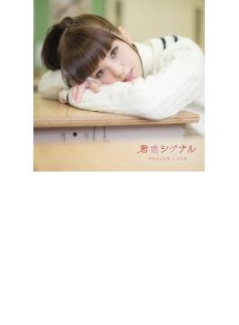 君色シグナル (+DVD)【初回生産限定盤】