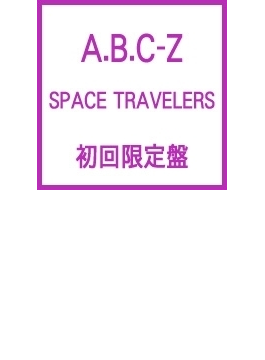 SPACE TRAVELERS (+CD)【初回限定盤】