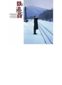 鉄道員(ぽっぽや)オリジナル・サウンドトラック