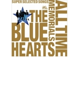 THE BLUE HEARTS 30th ANNIVERSARY ALL TIME MEMORIALS ~SUPER SELECTED SONGS~ (CD2枚組)【通常盤B】