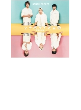 ソナポケイズム5 ~笑顔の理由。~ (+DVD)【初回限定盤】