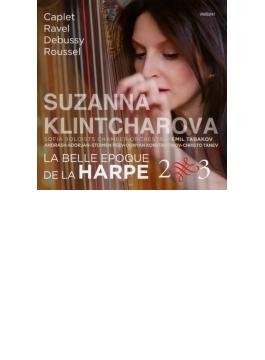 『ベル・エポックのハープ2&3~フランスのハープ作品集』 クリンチャロワ(2CD)