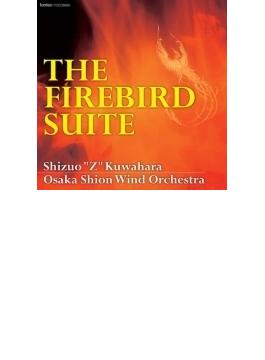 『火の鳥』 シズオ・Z・クワハラ&大阪市音楽団