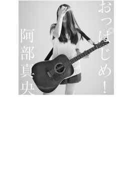 おっぱじめ! (+DVD)【初回限定盤】