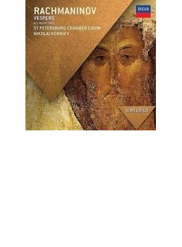 晩祷 コルニエフ&サンクト・ペテルブルク室内合唱団、ボロディナ、他
