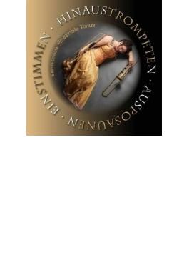 『バロック時代のサックバットとナチュラル・トランペットのための音楽』 アンサンブル・トーヌス