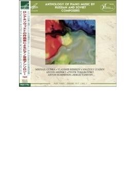 ロシア、ソ連の作曲家によるピアノ音楽のアンソロジー第8集~グリンカ、レビコフ、チャイコフスキー、ルビンシテイン、リャードフ、他