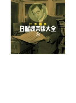 三木鶏郎 日曜娯楽版大全