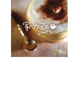 家カフェ~スイート ボッサ