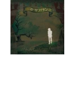 オトギバナシ (+DVD)【初回限定盤】