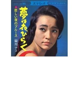 夢は夜ひらく クラウン・イヤーズ・シングル・コレクション +3