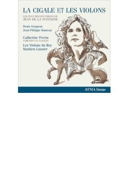 『アリとキリギリス~ラ・フォンテーヌの寓話集 音楽とナレーション』 ペラン、レ・ヴィオロン・ドゥ・ロワ