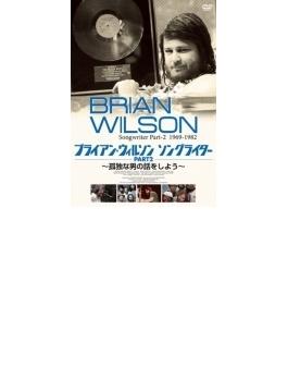 Brian Wilson Songwriter Part-2 ~孤独な男の話をしよう~