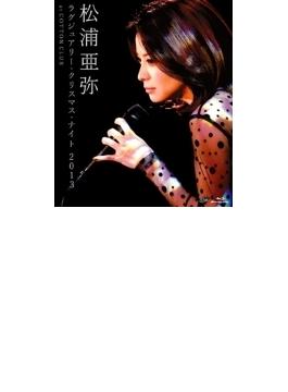 松浦亜弥 ~ラグジュアリー・クリスマス・ナイト2013~(仮)
