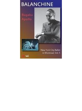 ジョージ・バランシン『ニューヨーク・シティ・バレエ・イン・モントリオール』第5集
