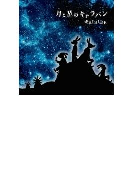 月と星のキャラバン