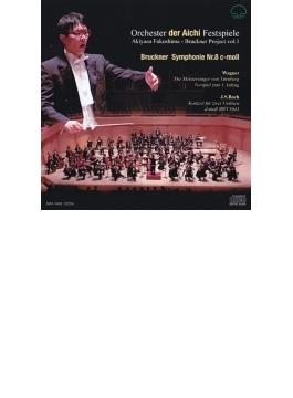ブルックナー:交響曲第8番、バッハ:2つのヴァイオリンのための協奏曲、他 福島章恭&愛知祝祭管、古井麻美子、清水里佳子(2CD)